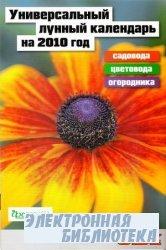 Универсальный лунный календарь садовода, цветовода и огородника на 2010 год