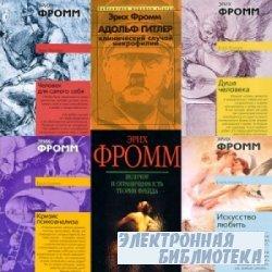 Сборник книг Эриха Фромма