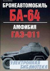 Бронеавтомобиль БА-64, амфибия ГАЗ-011