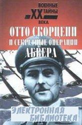 Отто Скорцени и секретные операции Абвера