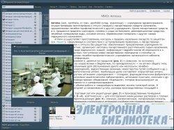 Медицинская энциклопедия 2005 диск 1