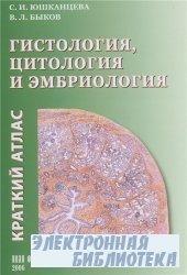 Гистология, цитология и эмбриология (краткий атлас) [2006, Учебное пособие]
