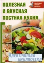 Полезная и вкусная постная кухня (Серия Коллекция лучших рецептов)