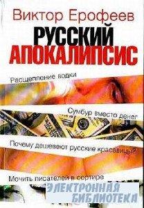 Виктор Ерофеев.  Русский апокалипсис (Аудиокнига)