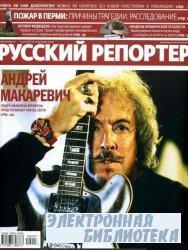 Русский Репортер №47 2009