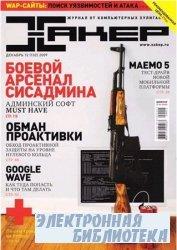 Хакер №12 2009