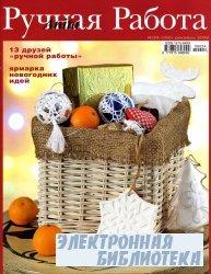 Ручная работа №24 (100) 2009