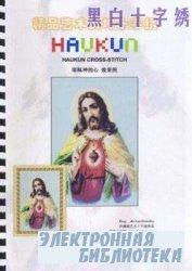Буклет схем для вышивки крестом HAUKUN_R055_Христос