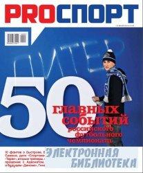 PROСПОРТ №22 2009