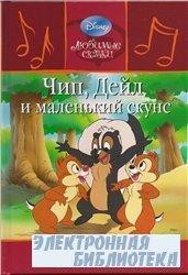 Любимые сказки Walt Disney. Выпуск №21