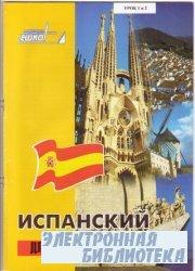 ЕШКО-Испанский для начинающих