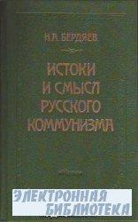 Истоки и смысл русского коммунизма (аудиокнига)