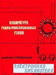 Аппаратура радиотрансляционных узлов