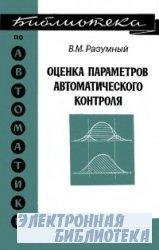 Оценка параметров автоматического контроля