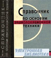 Справочник по основам радиолокационной техники