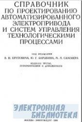 Справочник по проектированию автоматизированного электропривода и систем уп ...