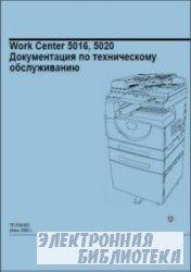 Xerox. Work Center 5016, 5020 Документация по техническому обслуживанию