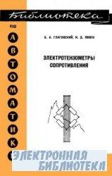 Электротензометры сопротивления