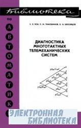 Диагностика многотактных телемеханических систем