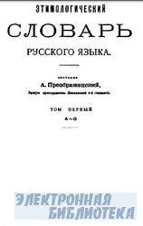 Этимологический словарь русского языка. Том 1 (А-О)