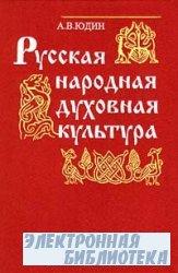 Русская народная духовная культура