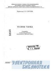 Теория танка