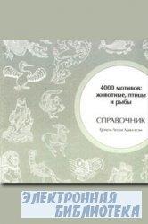 4000 мотивов: животные, птицы и рыбы