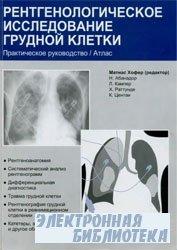 Рентгенологическое исследование грудной клетки.