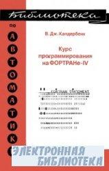 Курс программирования на ФОРТРАНе-IV