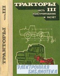 Тракторы. Часть 3. Конструирование и расчет