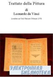 Leonardo Da Vinci - Trattato Della Pittura (Trattato - Free Culture)