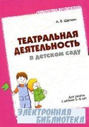 Театральная деятельность в детском саду: Для занятий с детьми 5-6 лет.