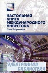 Настольная книга международного инвестора