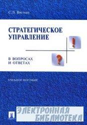 Стратегическое управление в вопросах и ответах