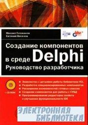 Создание компонентов в среде Delphi