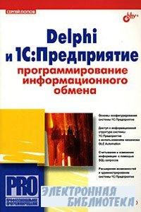 Delphi и 1C: Предприятие. Программирование информационного обмена