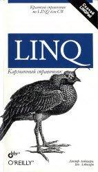 LINQ Карманный справочник