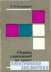 Сборник упражнений по языку Паскаль: Учеб. пособие для вузов
