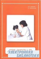 Лечение пациентов с ОРЗ и сопутствующей патологией