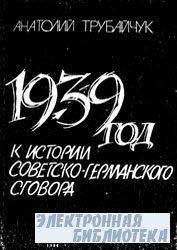 1939 год. К истории советско - германского сговора.