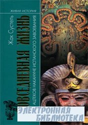 Повседневная жизнь ацтеков накануне испанского завоевания