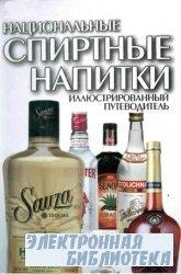 Национальные спиртные напитки