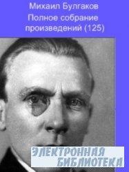 Полное собрание произведений Михаила Булгакова