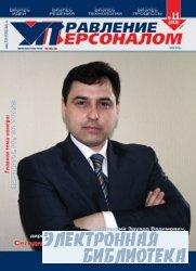 Управление персоналом №11 2009