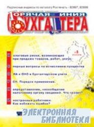 Горячая линия бухгалтера №11-16 2009