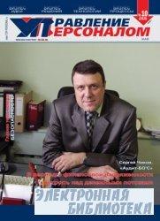 Управление персоналом №10 2009