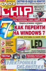 Chip  №12 2009 Украина