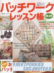 Patchwork Lesson book №29 2009