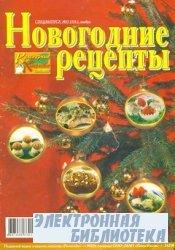 Кулинарные хитрости.Спецвыпуск №11 2006