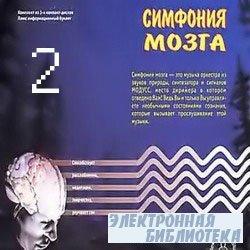 Симфония мозга 2. Обучение и творчество (Тета-волны)